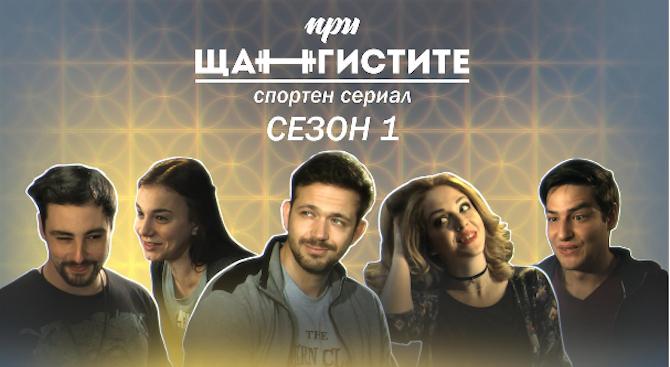 """Снимка: Сезон 1 на """"При Щангистите"""" е достъпен онлайн"""