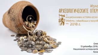 Богата археологическа година изпраща НИМ
