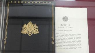 Навършват се 99 години от подписването на Ньойския мирен договор
