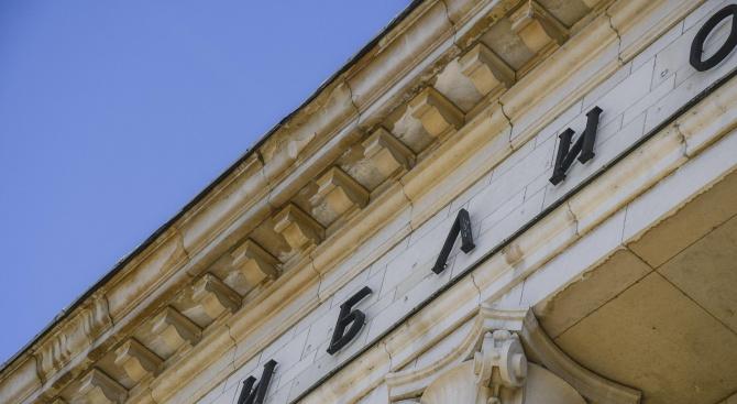 Директорът на Националната библиотека: Съчетаваме традицията с модерността