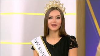 """""""Мис България"""" 2018: Ако човек е целеустремен, може да се реализира добре у нас"""