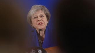 Тереза Мей: Искам да излезем достойно от ЕС