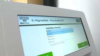 Започва продажбата на електронни винетки