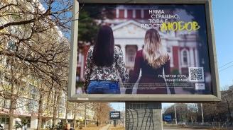 Свалят провокативни билбордове във Варна