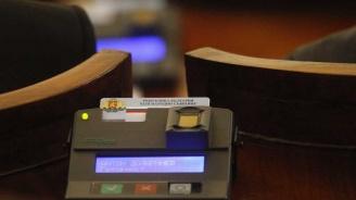 Парламентът прие промени в Закона за финансовото управление и контрол в публичния сектор