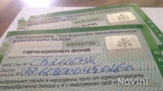 """България под мониторинг заради """"Зелената карта"""""""
