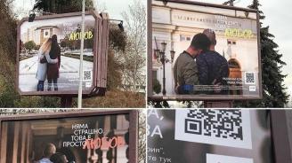 ВМРО за скандалните гей-билбордове: Недопустимо е да се потъпкват моралните ценности на страната ни