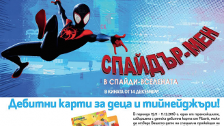 """Fibank организира специална прожекция на """"Спайдър-мен: в Спайди вселената"""""""