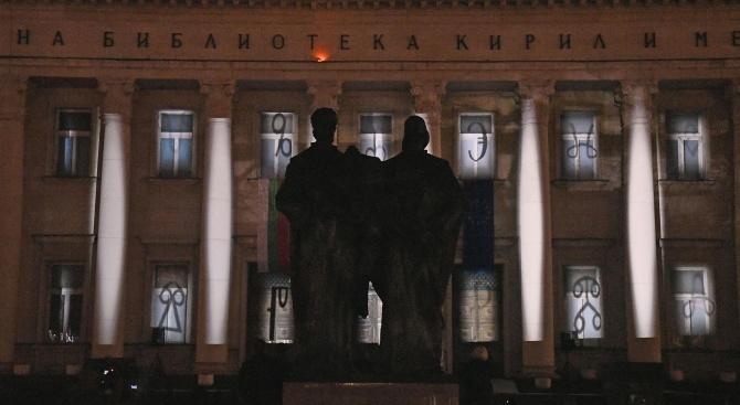 """3D мапинг на фасадата на Националната библиотека """"Св. св. Кирил"""