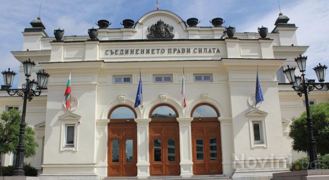 Народното събрание прие на първо четене промени в Закона за