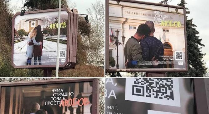 """""""Заснемането на фотоси на гей-двойки пред държавни институции и поставянето"""