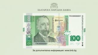 От БНБ обясниха защо пускат нова банкнота от 100 лева (видео+снимки)
