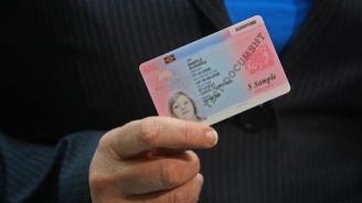 Новите лични карти с чип влизат в сила от 2020 година