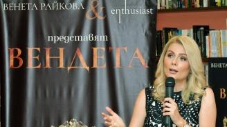 Обявиха Венета Райкова за най-четения съвременен български писател (снимка)