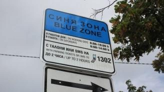 """Безплатна """"синя зона"""" в Пазарджик за празниците"""