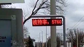 С надписи на китайски език информират русенци за разписанието на автобусите (видео)