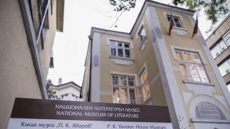 Къщата на Яворов отново е дадена на търг