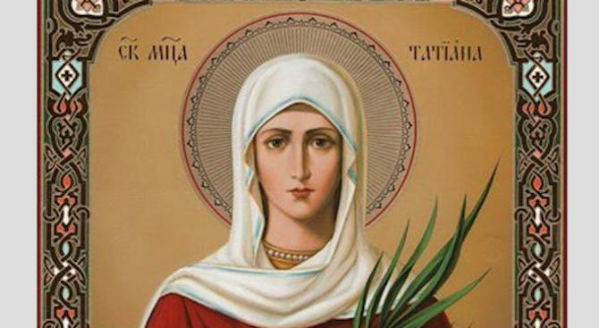 Почитаме Света Татяна Великомъченица