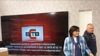 Корнелия Нинова се срещна с екипа на БСТВ