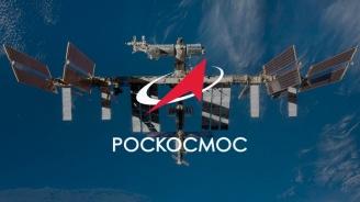 Роскосмос не планира засега да прекъсне контактите с НАСА