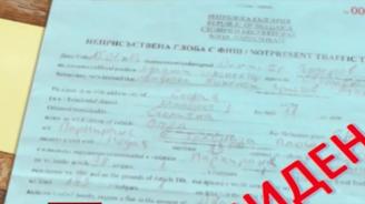 Измамници глобяват за неправилно паркиране в София