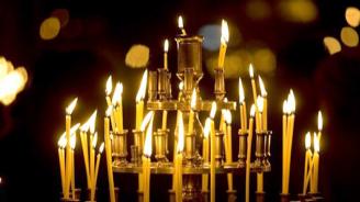 Почитаме спасителя на православната вяра