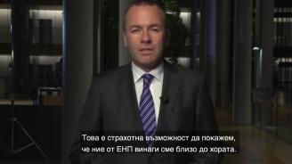 Манфред Вебер: ЕНП винаги е близо до хората (видео)