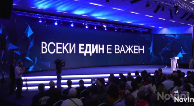 Започна Националната работна среща на ПП ГЕРБ. Габриел напомни, че Европа има нужда от България (снимки+видео)