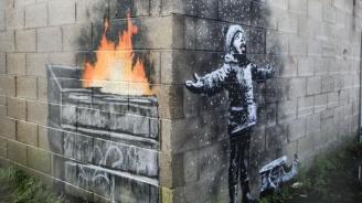 Творба на Банкси за замърсяването на въздуха беше продадена за над 100 000 лири (снимки)