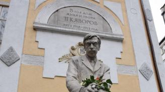 Къщата на Яворов остана без кандидат-купувачи и на втория търг