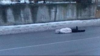 Психично болна се прави на мъртва на пътното платно, за да ѝ дадат пари