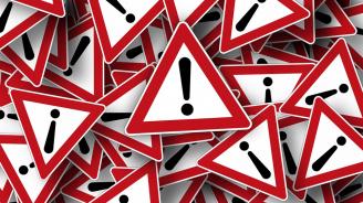 Бъдете внимателни - има вероятност от внезапни събития