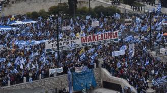 В Атина стягат нов митинг против Преспанското споразумение