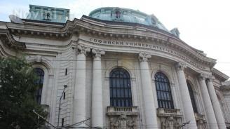 Oткриват се 2 института в структурата на Софийския университет