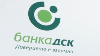 Банка ДСК е най-предпочитаната и разпознаваема банка в страната