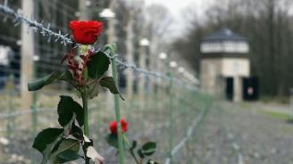 Днес отбелязваме Международния ден в памет на жертвите на Холокоста