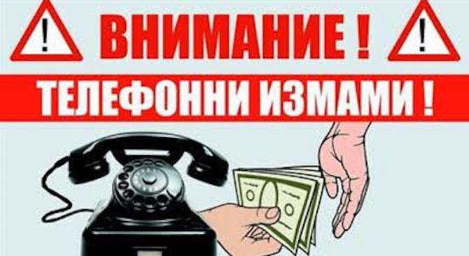 Разкриха телефонна измама за над 100 000 лв., продължила почти цял месец