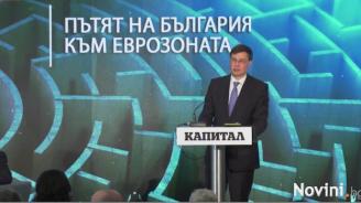 Зам.-председателят на ЕК: Еврото е силна, стабилна и удобна валута