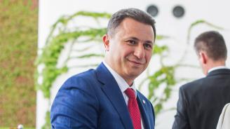 Никола Груевски е лишен от депутатската си заплата