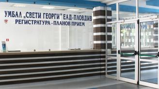 """Безплатни консултации в онкологичните си клиники организира от 4 до 8 февруари УМБАЛ """"Свети Георги"""""""