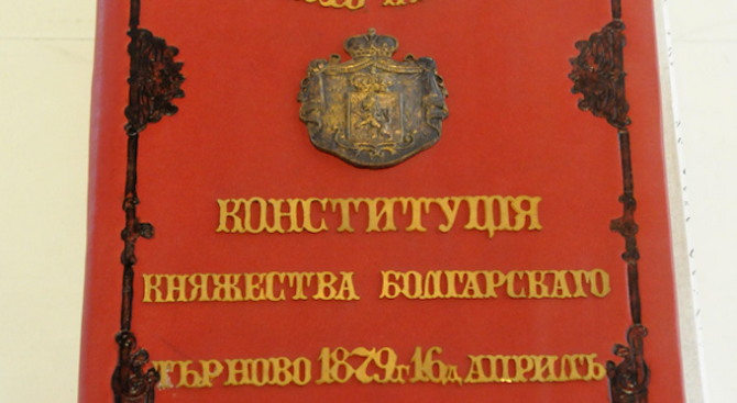 В НС представят оригиналите на Търновската конституция и Сребърната конституция