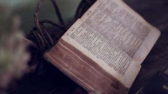 Библия на 1200 години е открита в Югоизточна Турция