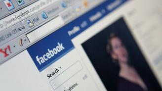 Германия заплаши Фейсбуксъс солена глоба