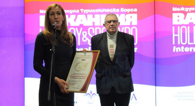 """На церемония в рамките на Международното туристическо изложение """"Ваканция&СПА експо"""""""