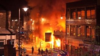 Пожар избухна в медицински център във Великобритания