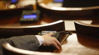 След почти 15-часови дебати парламентът прие промените в Изборния кодекс