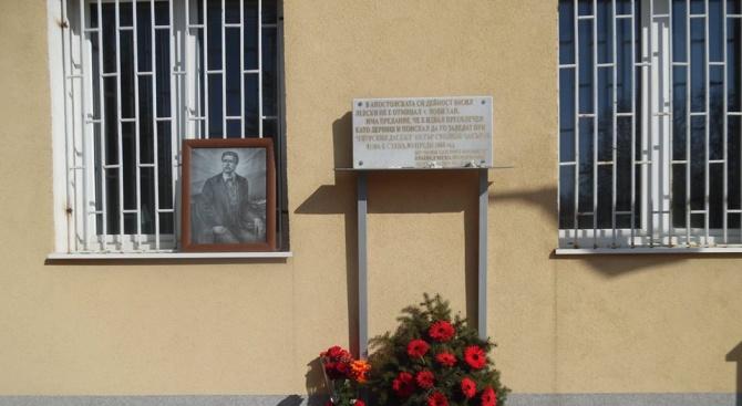 Структурата на ГЕРБ в Елин Пелин отбеляза 146 години от