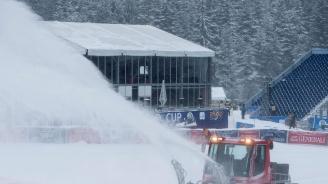 Отмениха днешния старт на спусканията от Световната купа в Банско заради снега