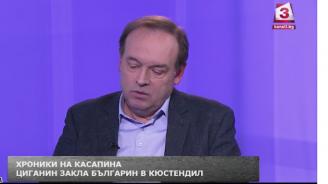 Експерт: Държавата няма концепция за ромския проблем