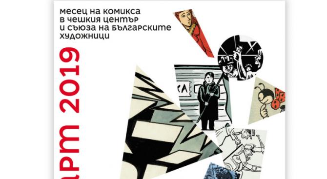 Март е Месец на комикса в Чешкия център и в